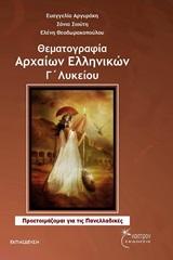Θεματογραφία Αρχαίων Ελληνικών Γ Λυκείου