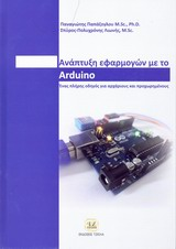 Ανάπτυξη εφαρμογών με το Arduino