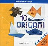 10 θαλάσσια origami