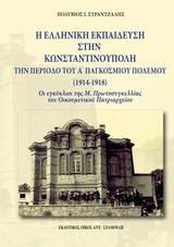 Η ελληνική εκπαίδευση στην Κωνσταντινούπολη την περίοδο του Α´παγκοσμίου πολέμου (1914-1918)