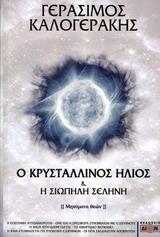 Ο κρυστάλλινος ήλιος και η σιωπηλή σελήνη