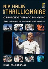 The Thrillionaire Nick Halik - Ο άνθρωπος πέρα από τον θρύλο