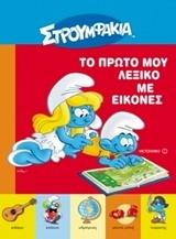 Στρουμφάκια: Το πρώτο μου λεξικό με εικόνες
