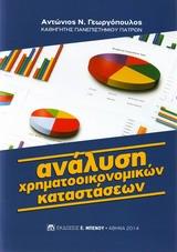 Ανάλυση χρηματοοικονικών καταστάσεων