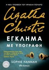 Agatha Christie: Έγκλημα με υπογραφή
