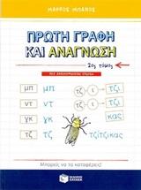 Πρώτη γραφή και ανάγνωση (ΙΙ)