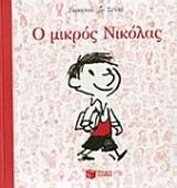Ο μικρός Νικόλας