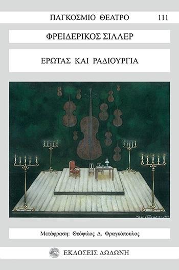 Έρωτας και ραδιουργία, Μια αστική τραγωδία σε πέντε πράξεις, Schiller, Friedrich von, 1759-1805, Δωδώνη, 1991