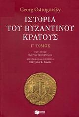Ιστορία του Βυζαντινού Κράτους #3