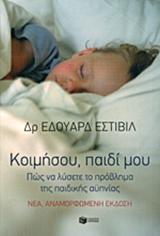 Κοιμήσου, παιδί μου (νέα, αναμορφωμένη έκδοση)