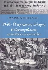 1940 - Ο άγνωστος πόλεμος