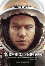 Ανθρωπος στον Αρη