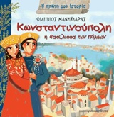 Κωνσταντινούπολη η βασίλισσα των πόλεων