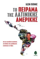 Το πείραμα της Λατινικής Αμερικής