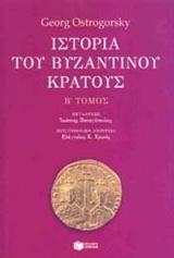 Ιστορία του Βυζαντινού Κράτους #2
