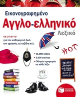 Εικονογραφημένο αγγλο-ελληνικό λεξικό, , Συλλογικό έργο, Εκδόσεις Πατάκη, 2014