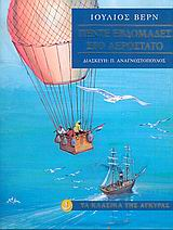 Πέντε εβδομάδες στο αερόστατο, , Verne, Jules, 1828-1905, Άγκυρα, 2005