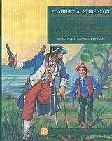 Το νησί του θησαυρού, , Stevenson, Robert Louis, 1850-1894, Άγκυρα, 2004
