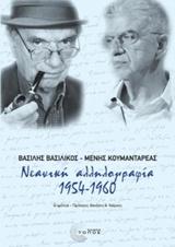 Νεανική Αλληλογραφία 1954 - 1960
