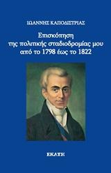 Επισκόπηση της πολιτικής σταδιοδρομίας μου από το 1798 έως το 1822