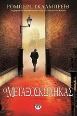 Ο μεταξοσκώληκας, Μυθιστόρημα, Galbraith, Robert, Ψυχογιός, 2014