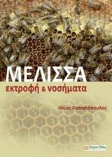 Μέλισσα: Εκτροφή και νοσήματα