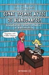 Είναι τρελοί αυτοί οι βιβλιοφάγοι
