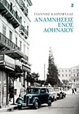 Αναμνήσεις ενός Αθηναίου