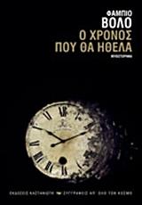 Ο χρόνος που θα ήθελα