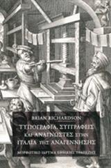 Τυπογραφία, συγγραφείς και αναγνώστες στην Ιταλία της Αναγέννησης