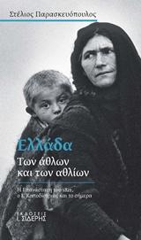 Ελλάδα των άθλων και των αθλίων