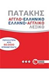 Αγγλο-ελληνικό και ελληνο-αγγλικό λεξικό