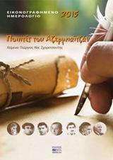 Ημερολόγιο 2015, Ποιητές του Αζερμπαϊτζάν