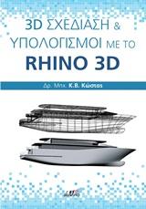 3D σχεδίαση και υπολογισμοί με το Rhino 3D