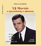 Υβ Μοντάν, Ο τραγουδιστής, ο ηθοποιός
