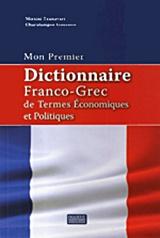 Mon premier dictionnaire Franco - Grec de termes economiques et politiques