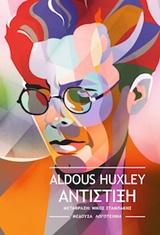 Αντίστιξη, , Huxley, Aldous Leonard, 1894-1963, Μέδουσα - Σέλας Εκδοτική, 2014