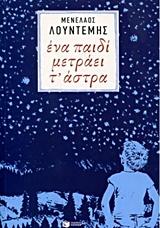 Ένα παιδί μετράει τ  άστρα