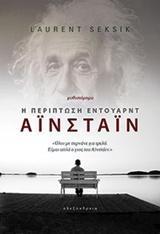 Η περίπτωση Έντουαρντ Αϊνστάιν