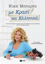 με Κρασί και Ελληνικά