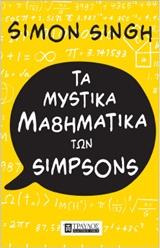 Τα μυστικά μαθηματικά των Simpsons