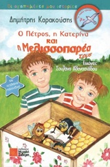Ο Πέτρος, η Κατερίνα και η μελισσοπαρέα τους
