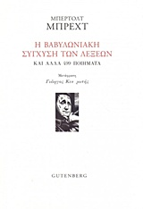 Η Βαβυλωνιακή Σύγχυση των Λέξεων και άλλα 499 ποιήματα