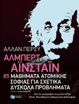 Αλμπερτ Αϊνστάιν: 85 μαθήματα ατομικής σοφίας για σχετικά δύσκολα προβλήματα