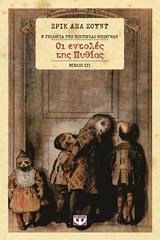 Η τριλογία της Βικτόριας Μπέργμαν #3: Οι εντολές της Πυθίας