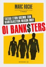 Οι BankSters