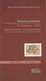 Ελ Ντάμπα 1945, Ημερολόγιον αιχμαλωσίας