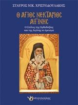 Ο Άγιος Νεκτάριος Αιγίνης