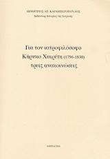 Για τον ιατροφιλόσοφο Κήρυκο Χαιρέτη (1756-1830) τρεις ανακοινώσεις