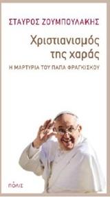 Χριστιανισμός της χαράς